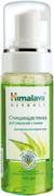 Himalaya Herbals Ним Куркума очищающая пенка для умывания нормальной и жирной кожи