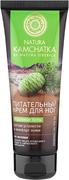 Natura Siberica Natura Kamchatka Кедровые Унты Снятие Усталости и Комфорт Кожи крем для ног питательный