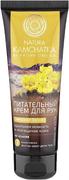 Natura Siberica Natura Kamchatka Северное Золото крем для рук питательный