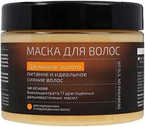Natura Siberica Natura Kamchatka Шелковое Золото Питание и Идеальное Сияние маска для окрашенных и поврежденных волос