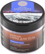 Natura Siberica Natura Kamchatka Снежная Лава скраб для тела соляной