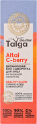 Natura Siberica Doctor Taiga Altai C-Berry Healthy Glow на Таежной Облепихе био-сыворотка для лица витаминная
