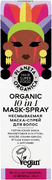 Планета Органика Hair Super Food Перуанская Мака, Фиолетовая Кукуруза несмываемая маска-спрей для волос 10 в 1
