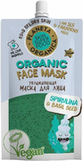 Планета Органика Skin Super Food Spirulina & Basil Seeds маска для лица увлажняющая
