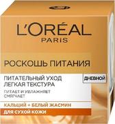 Лореаль Роскошь Питания Кальций+Белый Жасмин уход питательный для сухой кожи лица дневной легкая текстура