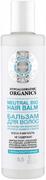 Планета Органика Pure Hypoallergenic Organics Блеск и Мягкость бальзам для волос гипоаллергенный