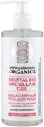 Планета Органика Pure Hypoallergenic Organics Свежесть и Комфорт гель для лица мицеллярный гипоаллергенный