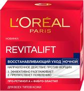 Лореаль Revitalift Про-Ретинол А+Фибро-Эластил уход восстанавливающий ночной для всех типов кожи
