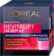 Лореаль Revitalift Лазер*3 крем-маска регенерирующая ночная