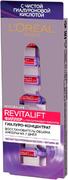 Лореаль Revitalift Филлер+Гиалуроновая Кислота гиалуро-концентрат восстановитель объема в ампулах