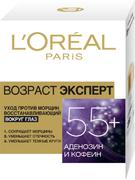 Лореаль Возраст Эксперт 55+ Аденозин и Кофеин уход против морщин вокруг глаз восстанавливающий
