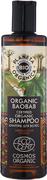 Планета Органика Bio Organic Baobab Масло Баобаба шампунь для волос органический