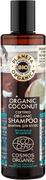 Планета Органика Bio Organic Coconut Масло Кокоса шампунь для волос органический
