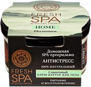 Natura Siberica Fresh SPA Home Шаманка сливочный крем-баттер для тела