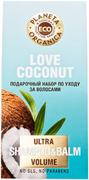 Планета Органика Eco Love Coconut Volume подарочный набор (шампунь и бальзам для волос)