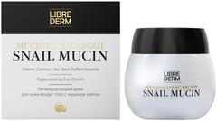 Librederm Snail Mucin крем для кожи вокруг глаз регенерирующий с муцином улитки