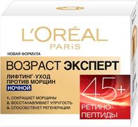 Лореаль Возраст Эксперт 45+ Ретино-Пептиды лифтинг-уход против морщин ночной