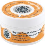 Планета Органика Skin Super Food Vegan Milk ночная маска для лица