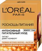 Лореаль Роскошь Питания Пчелиное Маточное Молочко+Масло Ши уход интенсивный питательный для сухой кожи вокруг глаз