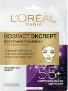 Лореаль Возраст Эксперт 55+ Комплекс Масел+Аденозин маска тканевая восстанавливающая для лица