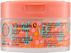 Natura Siberica Oblepikha C-Berrica Professional Vitamin C Очищающие пилинг-диски для сияния кожи