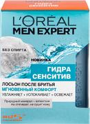 Лореаль Men Expert Гидра Сенситив Мгновенный Комфорт лосьон после бритья без спирта