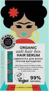 Планета Органика Hair Super Food Organic Anti Loss Hair Serum сыворотка против выпадения волос