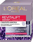 Лореаль Revitalift Филлер+Гиалуроновая Кислота гиалуро-маска для лица ночная