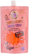 Планета Органика Skin Super Food Energy Bomb Fresh Basil & Frozen Mandarin мыло для рук тонизирующее