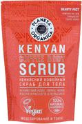 Планета Органика Fresh Market Моделирование и Тонус скраб для тела кенийский кофейный