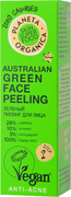 Планета Органика Skin Super Food Australian Anti-Acne пилинг для лица зеленый