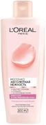 Лореаль Абсолютная Нежность Успокаивающая Роза и Жасмин молочко очищающее для сухой и чувствительной кожи