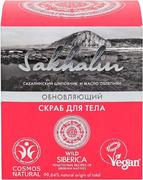Natura Siberica Wild Siberica Sakhalin Сахалинский Шиповник и Масло Облепихи скраб для тела обновляющий