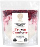 Natura Siberica Frozen Cranberry Снежная Клюква скраб-пилинг для тела