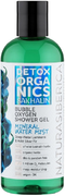 Natura Siberica Detox Organics Sakhalin Bubble Oxygen Shower Gel Mineral Water Mist гель для душа кислородный