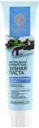 Natura Siberica Natura Kamchatka Натуральная Камчатская для Белоснежной Улыбки зубная паста