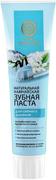 Natura Siberica Natura Kamchatka Натуральная Камчатская для Свежего Дыхания зубная паста