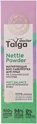Natura Siberica Doctor Taiga Nettle Powder Matt Balance Матирующая био сыворотка для проблемной кожи лица