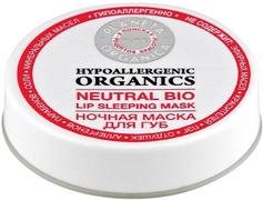 Планета Органика Pure Hypoallergenic Organics Питание и Восстановление ночная маска для губ