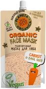 Планета Органика Skin Super Food Carrot & Basil Seeds маска для лица омолаживающая