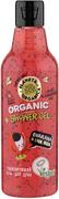 Планета Органика Skin Super Food Guarana & Basil Seeds гель для душа тонизирующий