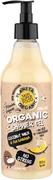 Планета Органика Skin Super Food Coconut Milk & Fiji Banana гель для душа