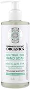 Планета Органика Pure Hypoallergenic Organics Увлажнение и Мягкость мыло для рук гипоаллергенное