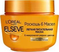 Эльсев Роскошь 6 Масел Легкая Питательная маска для волос, нуждающихся в питании