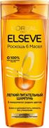Эльсев Роскошь 6 Масел Легкий Питательный шампунь для волос, нуждающихся в питании