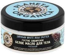 Планета Органика Питание густое сибирское белое масло для тела