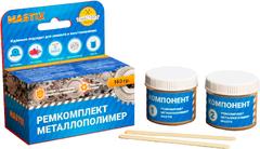 Mastix ремкомплект металлополимер