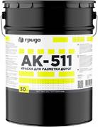Грида АК-511 краска для разметки дорог
