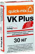 Quick-Mix VK Plus кладочный раствор с трассом для лицевого кирпича