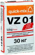 Quick-Mix VZ 01 кладочный раствор с трассом для лицевого кирпича